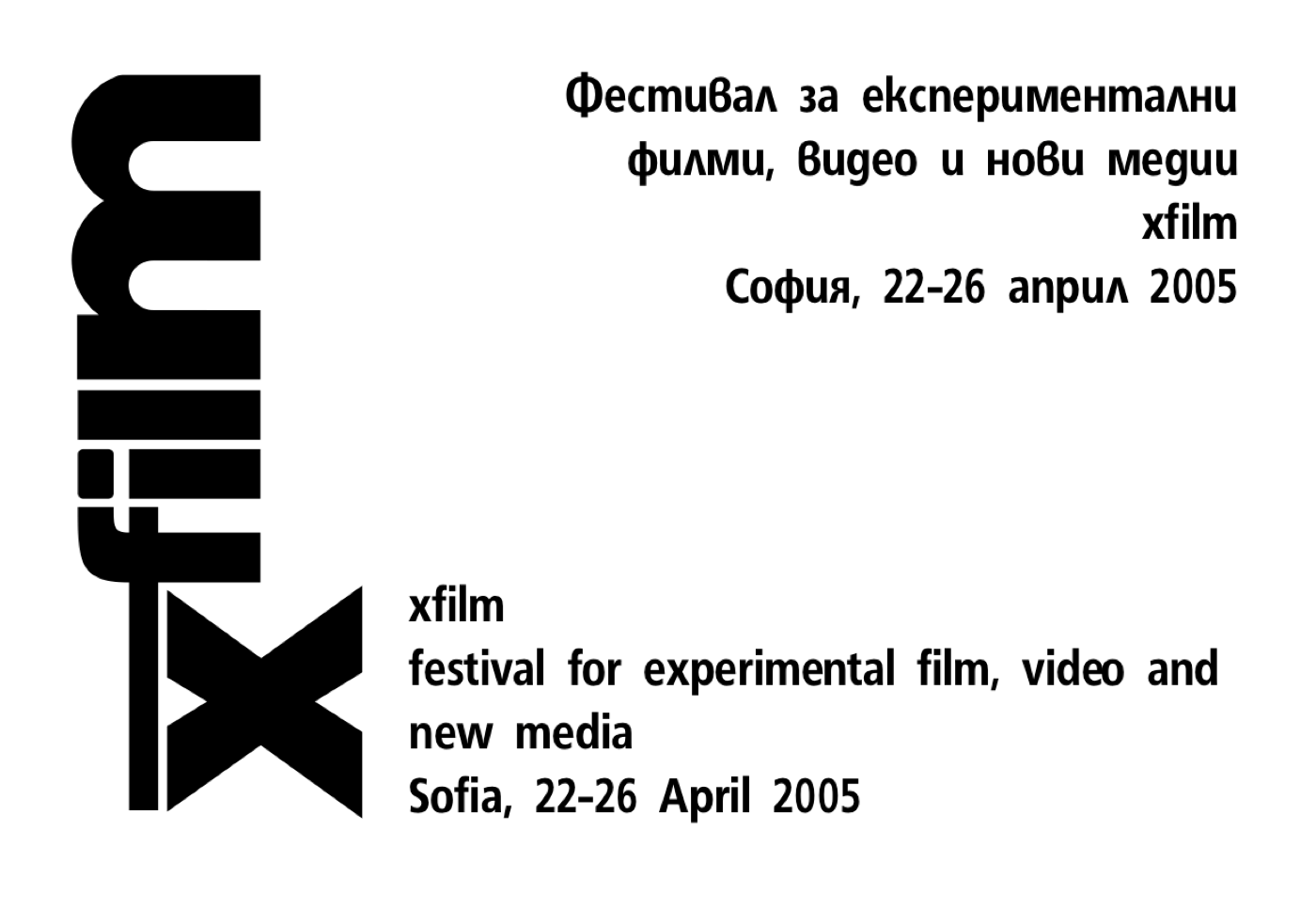 xfilm festival for experimental film, video and new media, was held in Sofia in April 2005